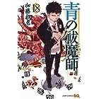 青の祓魔師 コミック 1-18巻セット (ジャンプコミックス)