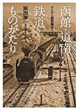 函館・道南鉄道ものがたり ―SLから新幹線まで