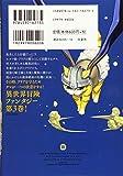 Sランクモンスターの《ベヒーモス》だけど、猫と間違われてエルフ娘の騎士(ペット)として暮らしてます 3 (ヤングアニマルコミックス) 画像