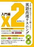 CD付 英語高速リスニング 入門編 -