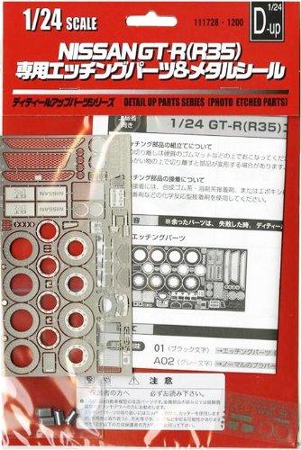 1/24 ディティールアップパーツシリーズ NISSAN GT-R R35 専用エッチングパーツ
