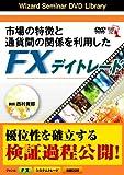DVD 市場の特徴と通貨間の関係を利用したFXデイトレード (<DVD>)