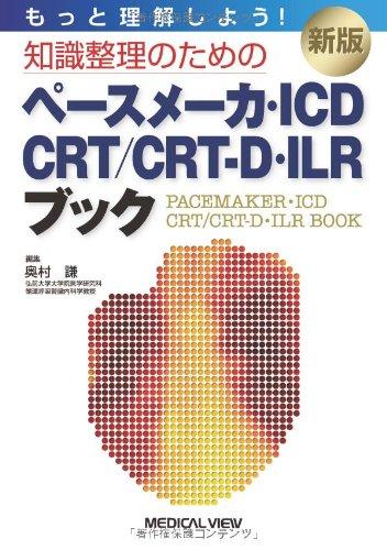 もっと理解しよう!  知識整理のための ペースメーカ・ICD・CRT/CRT-D・ILRブック