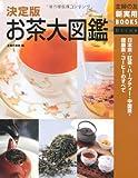 決定版 お茶大図鑑―日本茶・紅茶・ハーブティー・中国茶・健康茶・コーヒーのすべて (主婦の友新実用BOOKS) 画像