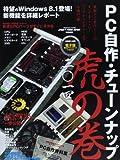PC自作・チューンナップ虎の巻 二〇一四 (インプレスムック)
