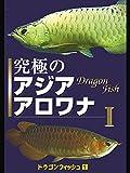 ドラゴンフィッシュ 究極のアジアアロワナI ドラゴンフィッシュ1:改訂版