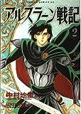 アルスラーン戦記 (2) (あすかコミックスDX)