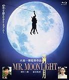 満月 MR.MOONLIGHT[Blu-ray/ブルーレイ]