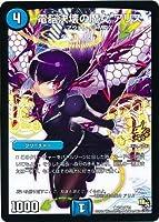 【シングルカード】限定)電脳決壊の魔女アリス 水 プロモ P46 Y13