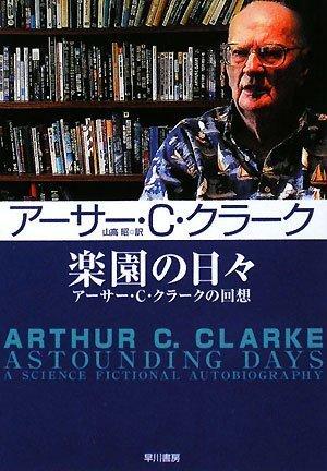 楽園の日々―アーサー・C・クラークの回想 (ハヤカワ文庫SF)の詳細を見る