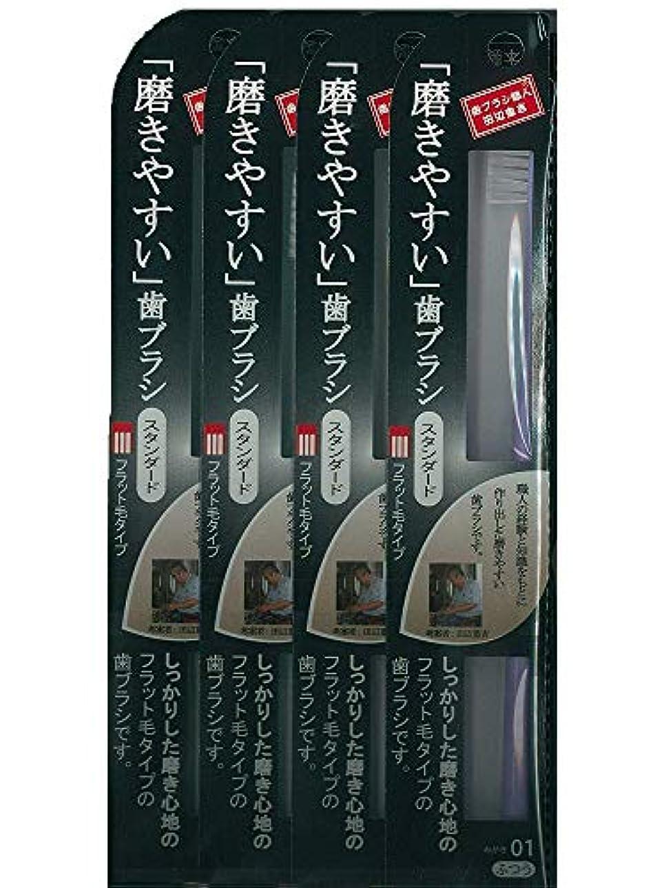 逸脱ハッチ実験室歯ブラシ職人 田辺重吉 磨きやすい歯ブラシ スタンダード フラット毛タイプ LT-01 (1本×4個セット)