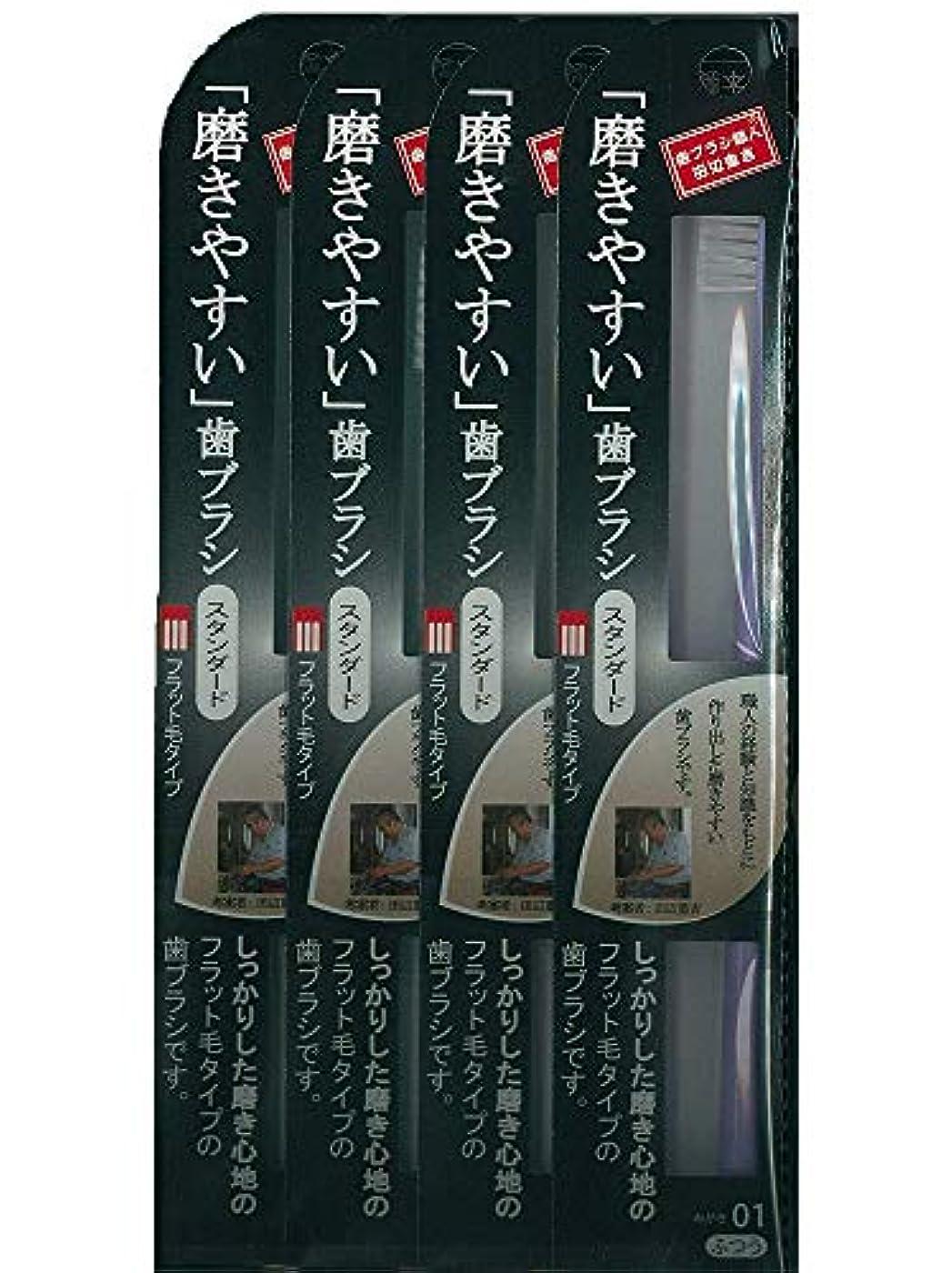 大きい無秩序干渉する歯ブラシ職人 田辺重吉 磨きやすい歯ブラシ スタンダード フラット毛タイプ LT-01 (1本×4個セット)