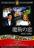 魔術の恋 [DVD]