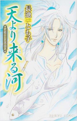 天より来る河―中国ふしぎ夜話3 (プリンセスコミックス)の詳細を見る
