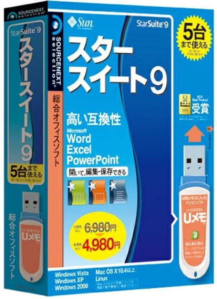日帰り旅行に塗抹レンジスタースイート9(5台用)USB