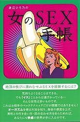 渡辺ひろ乃の女のSEX手帳