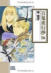 百鬼夜行抄 16 (朝日コミック文庫)