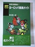 ヨーロッパ競馬ガイド (PRC guide books―世界の競馬場)