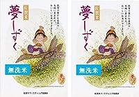 【無洗米】夢しずく10kg(5kg×2袋)【伊万里の棚田米・減農薬特別栽培限定】令和元年産