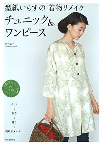 型紙いらずの着物リメイクチュニック&ワンピース:ほどく→折る→縫う=簡単リメイク!