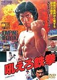 吼えろ鉄拳 [DVD]