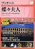 魅惑のオペラ 8 蝶々夫人 プッチーニ (小学館DVD BOOK)