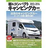 軽&コンパクト キャンピングカー 2013-2014 (メディアパルムック)