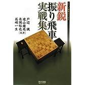 新鋭振り飛車実戦集 (マイコミ将棋BOOKS)