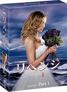 リベンジ シーズン3 コレクターズ BOX Part1 [DVD]