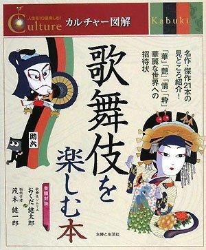 歌舞伎を楽しむ本 (人生を10倍楽しむ!カルチャー図解)の詳細を見る