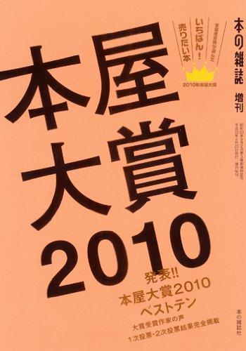 本屋大賞2010の詳細を見る