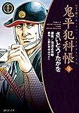 鬼平犯科帳 54巻 (SPコミックス)