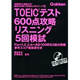TOEICテスト 600点攻略 リスニング 5回模試