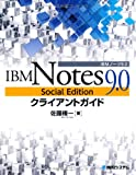 IBM Notes 9.0 Social Editionクライアントガイド