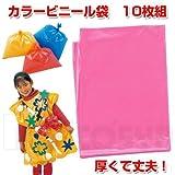 アーテック カラービニール袋10枚組 45531 桃