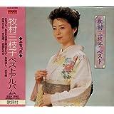 牧村三枝子 ベスト アルバム EJS-6124-JP