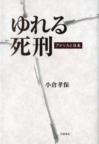 ゆれる死刑――アメリカと日本の詳細を見る