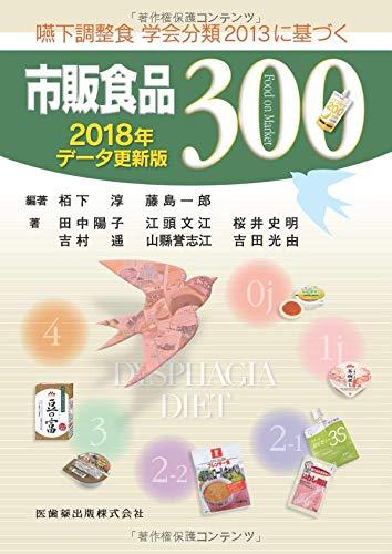 [画像:嚥下調整食 学会分類2013に基づく市販食品300 2018年データ更新版]