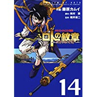 ドラゴンクエスト列伝 ロトの紋章~紋章を継ぐ者達へ~ 14巻 (デジタル版ヤングガンガンコミックス)