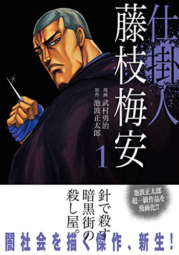 SPコミックス (仕掛人 藤枝梅安 1)