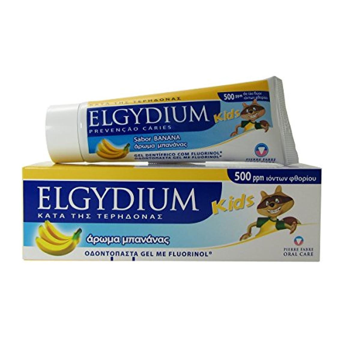 もっと少なく十分に累積Elgydium Kids Gel Toothpaste Banana Flavor 50ml [並行輸入品]