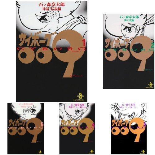 サイボーグ009 文庫版 全24巻セット (クーポンで+3%ポイント)