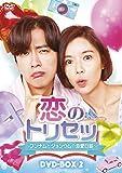[DVD]恋のトリセツ~フンナムとジョンウムの恋愛日誌~ DVD-BOX2