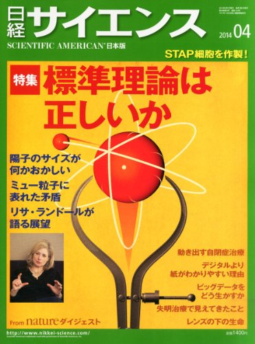 日経 サイエンス 2014年 04月号 [雑誌]の詳細を見る