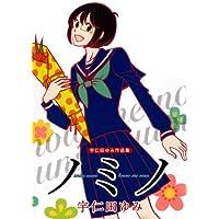 ノミノ―宇仁田ゆみ作品集