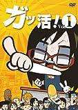 DVD アニメ「ガッ活!」 第1巻[DVD]