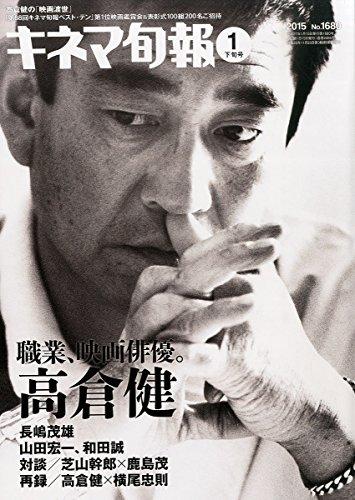 キネマ旬報 2015年1月下旬号 No.1680