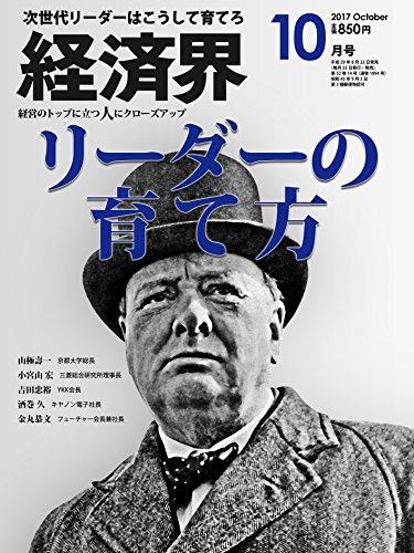 経済界 2017年 10月号 [雑誌] 発売日