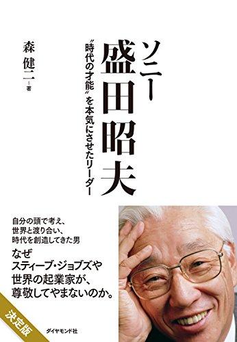 ソニー 盛田昭夫書影