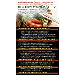 国産乾燥野菜シリーズ 熊本県産100%乾燥かぼちゃ 100g